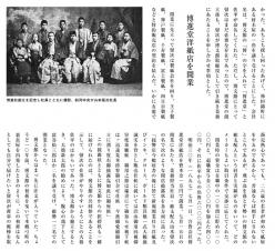 創業の頃の創業者山本留次(中央)